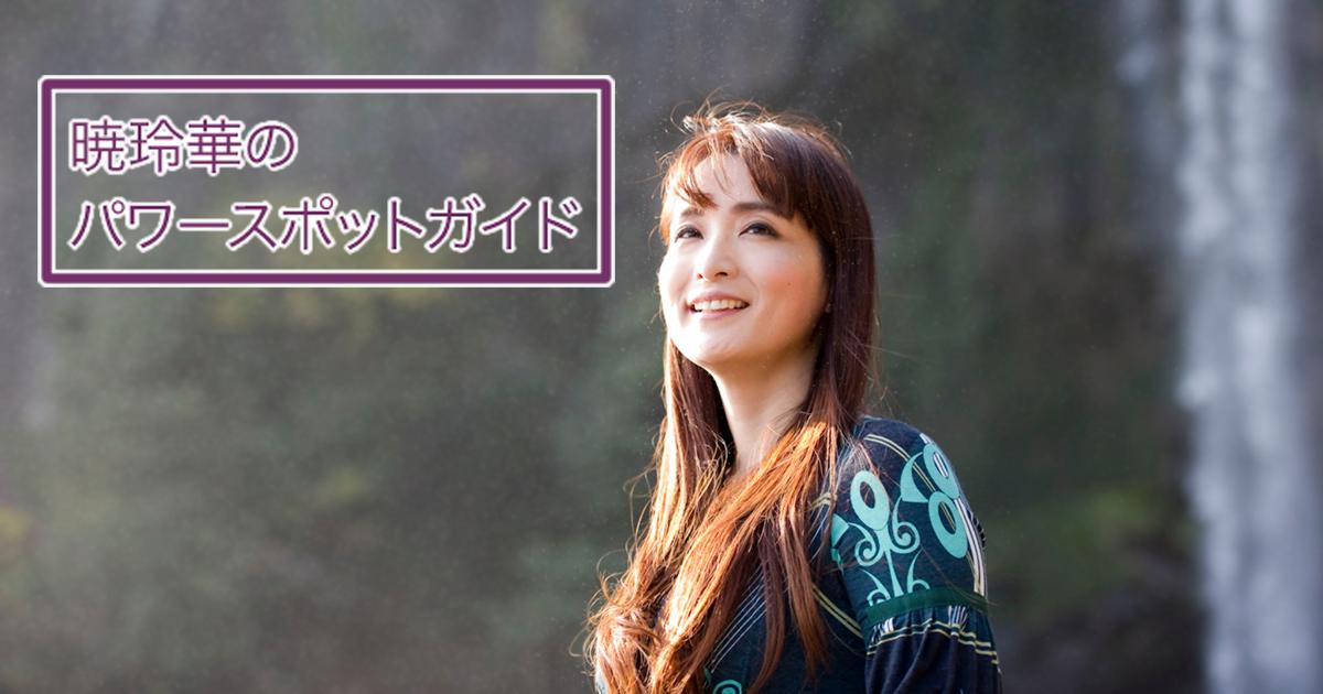 近畿地方 – 暁玲華のパワースポットガイド